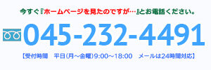 ℡045-232-4491